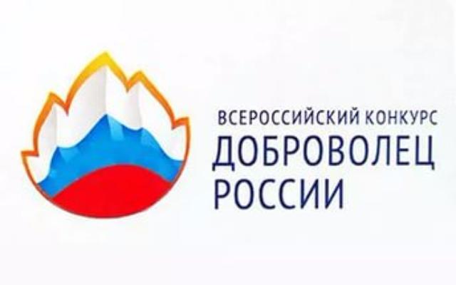 В Смоленске стартовал региональный этап всероссийского конкурса «Доброволец России-2018»