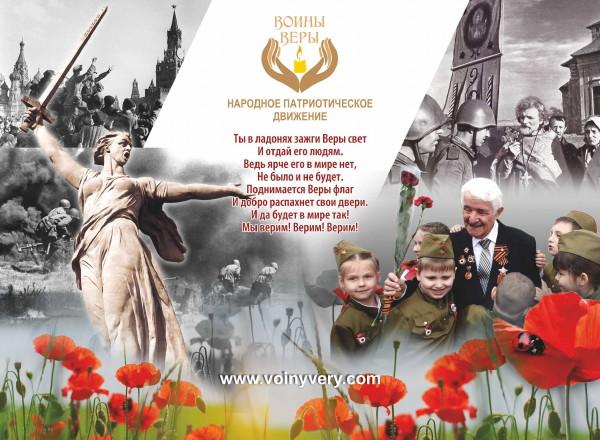 В Смоленскую область прибудет поезд-музей «Воины Веры»