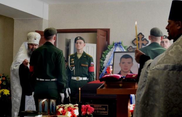 В Смоленской области простились с погибшим в Сирии военным