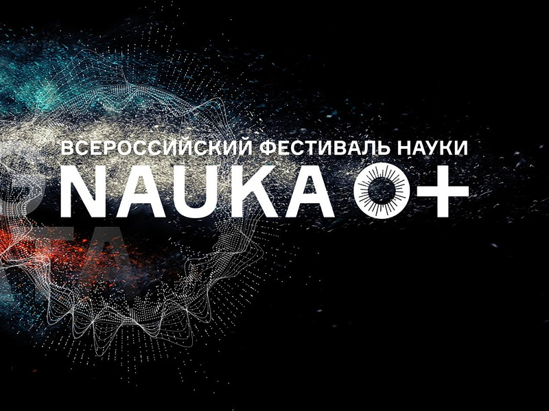 В Смоленске завершился VIII Всероссийский фестиваль науки «NAUKA 0+»
