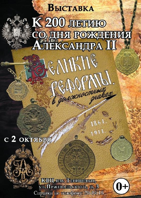 Смолянам покажут выставку «Великие реформы в должностных знаках»