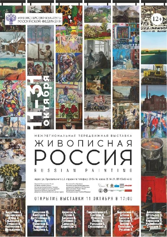 Смолянам покажут «Живописную Россию»