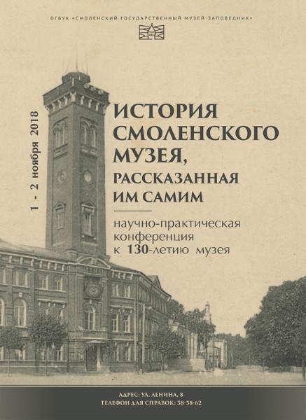 В Смоленске презентуют проект «Село. Губерния. Столица»