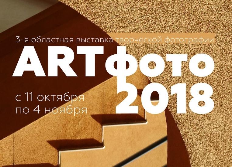 В Смоленске откроется областная выставка творческой фотографии