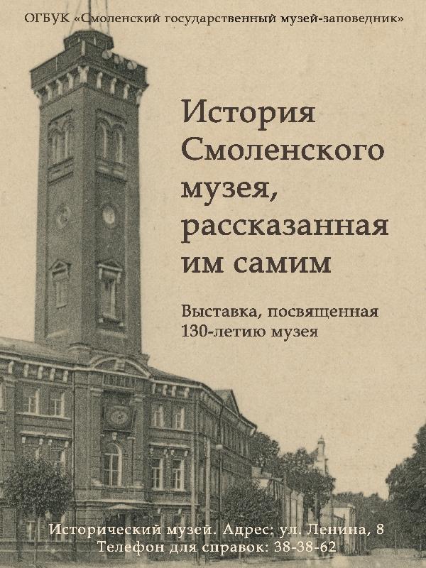 В Смоленске откроется выставка, посвященная 130-летию музея-заповедника
