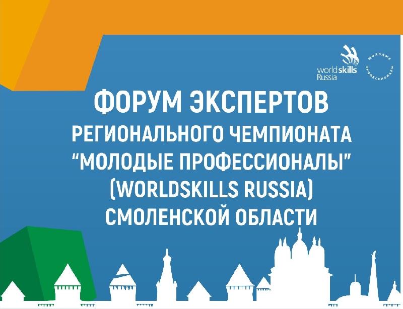 В Смоленске состоялся I Форум экспертов регионального чемпионата «Молодые профессионалы» (Worldskills Russia)