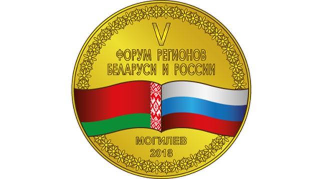 Губернатор Алексей Островский принимает участие в работе V Форума регионов Беларуси и России
