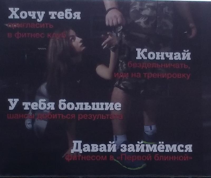 «А это точно реклама фитнес-клуба?». Смоляне обсуждают провокационный баннер