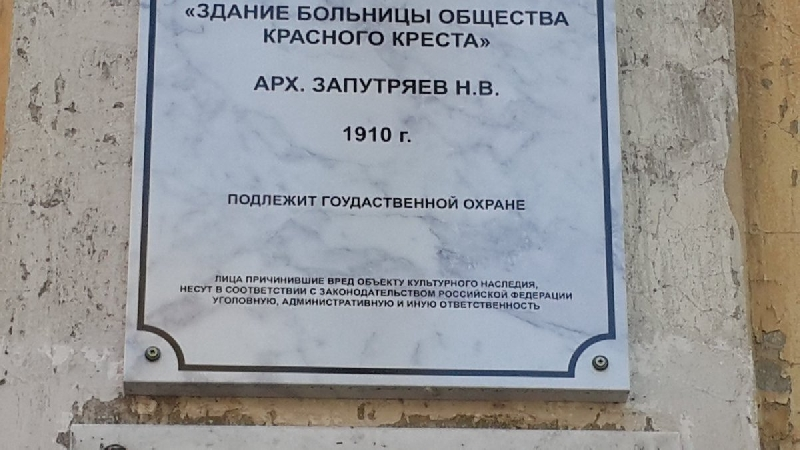 В Смоленске нашли мемориальную доску с грубыми орфографическими ошибками