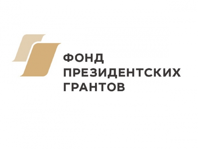 Смоленские некоммерческие организации получат около 20 миллионов рублей из федерального бюджета