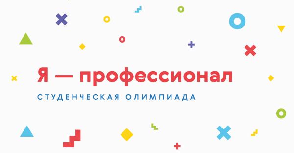 Смоленских студентов приглашают к участию в олимпиаде «Я – профессионал»