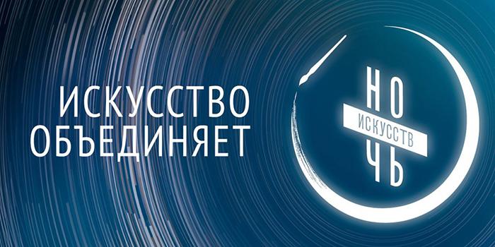 «Ночи искусств в Смоленске». Наш город присоединится к всероссийской акции