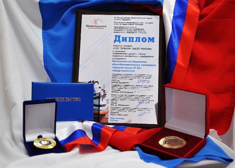 Смоленская школа получила золотую медаль на всероссийском форуме