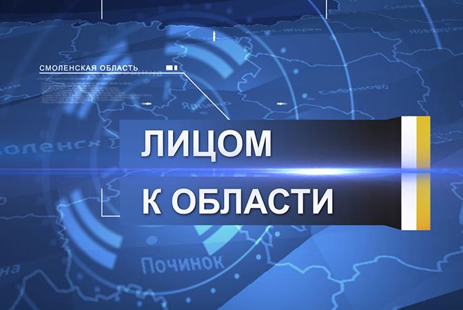 Губернатор рассказал о развитии волонтерского движения в Смоленской области