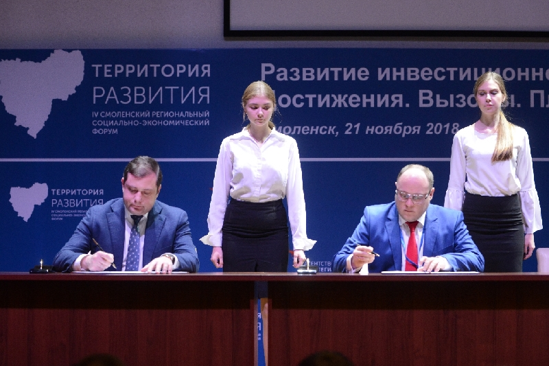 В Смоленской области появится первая особая экономическая зона
