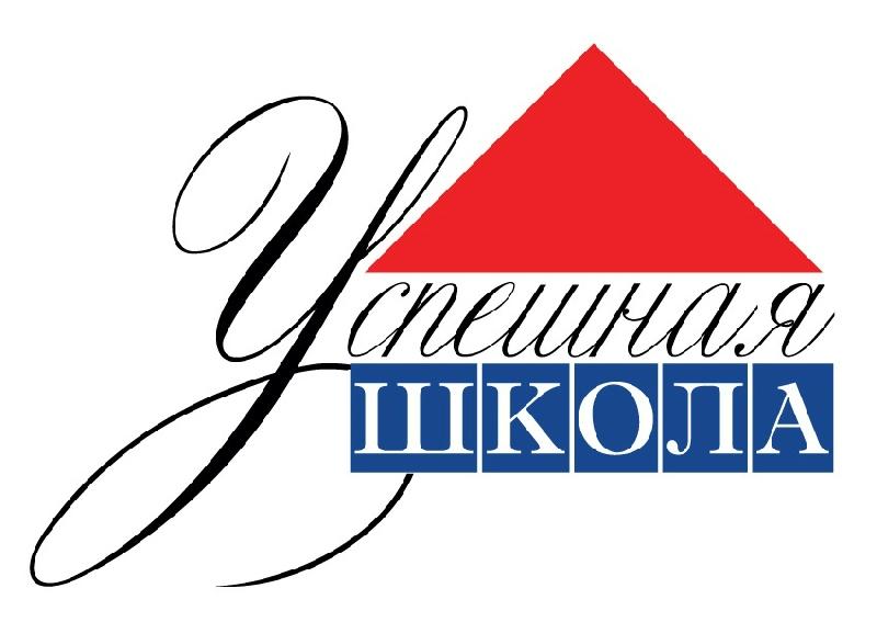 Смоленская школа претендует на грант в размере 200 тысяч рублей
