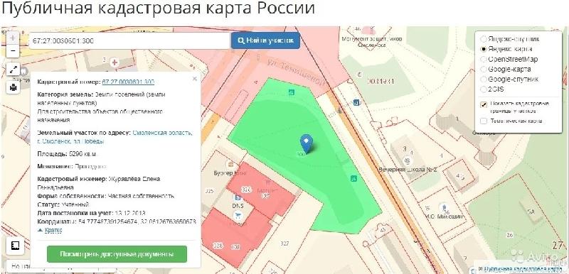 «Почем?» В Смоленске продают площадь Победы