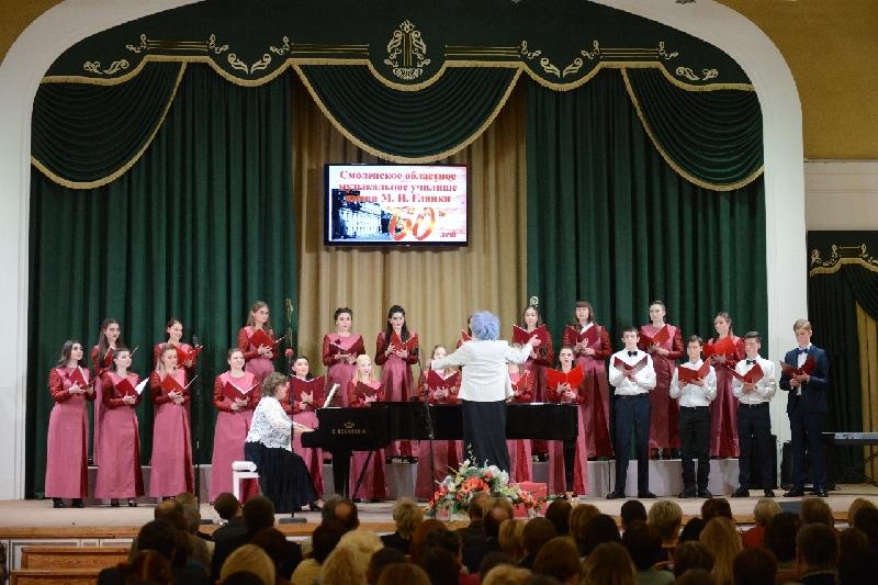 В Смоленске отметили 60-летие музыкального училища имени Глинки
