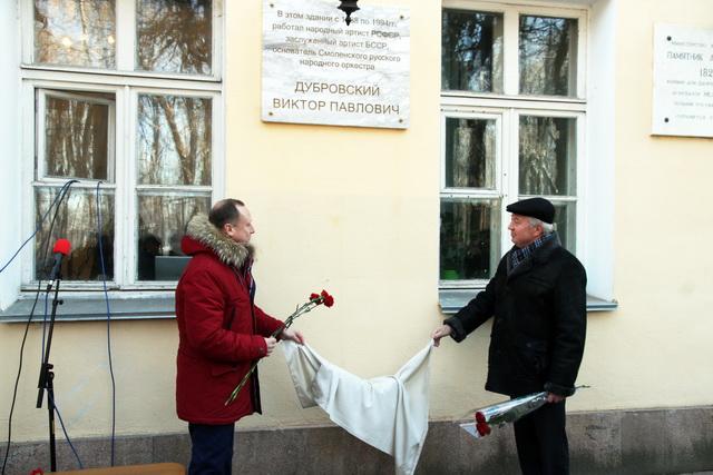 В Смоленске открыли мемориальную доску Виктору Дубровскому