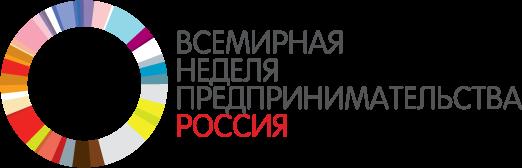В Смоленской области началась Всемирная неделя предпринимательства