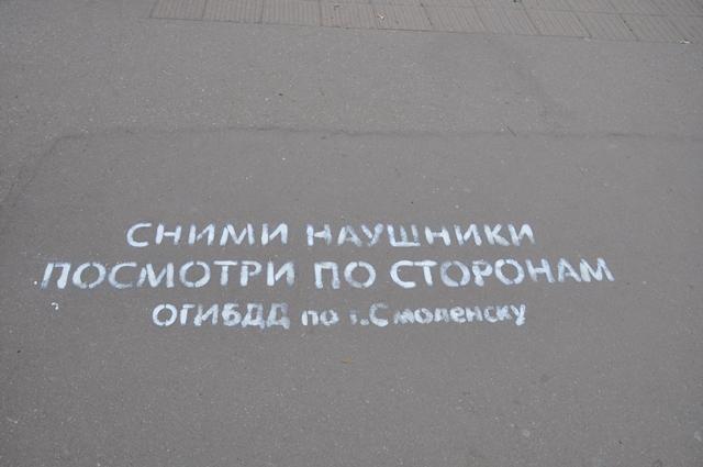 «Сними наушники!». В Смоленске появились предупреждающие граффити