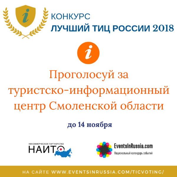 «Смоленский терем» стал участником онлайн-голосования за лучший туристско-информационный центр России