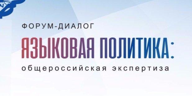 Смоленских экспертов в сфере языковой политики приглашают на форум-диалог «Языковая политика: общероссийская экспертиза»