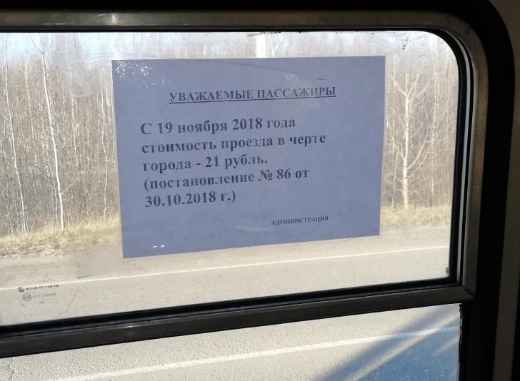 В Смоленской области продолжает дорожать проезд в маршрутках