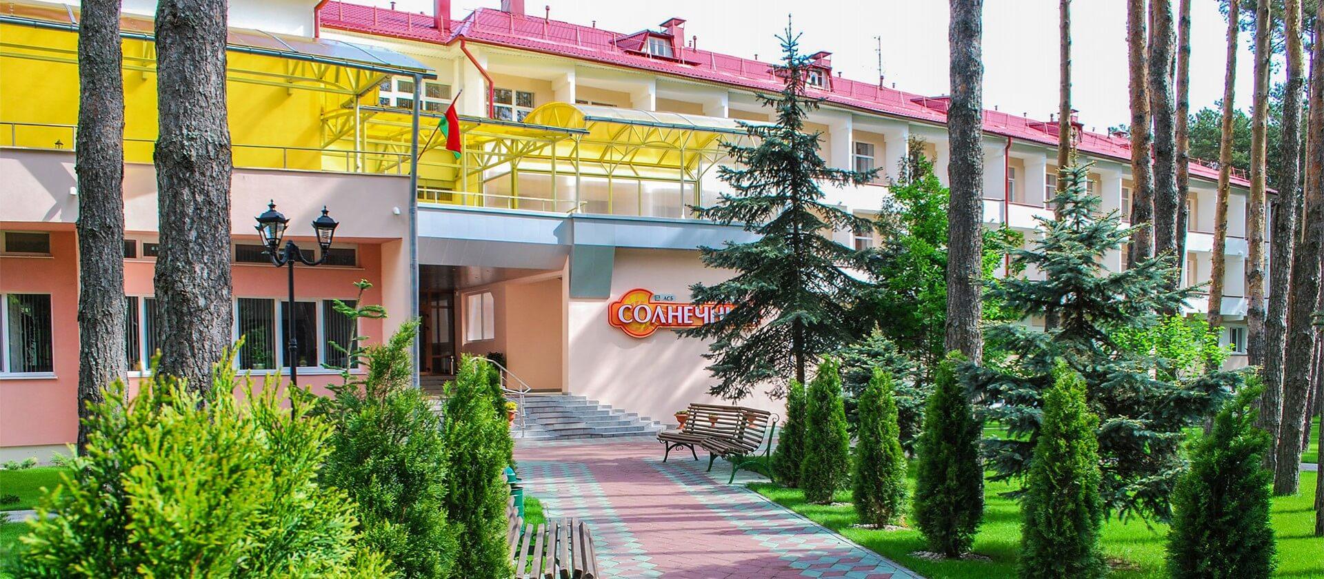 Лечение в санатории Солнечный в Белоруссии