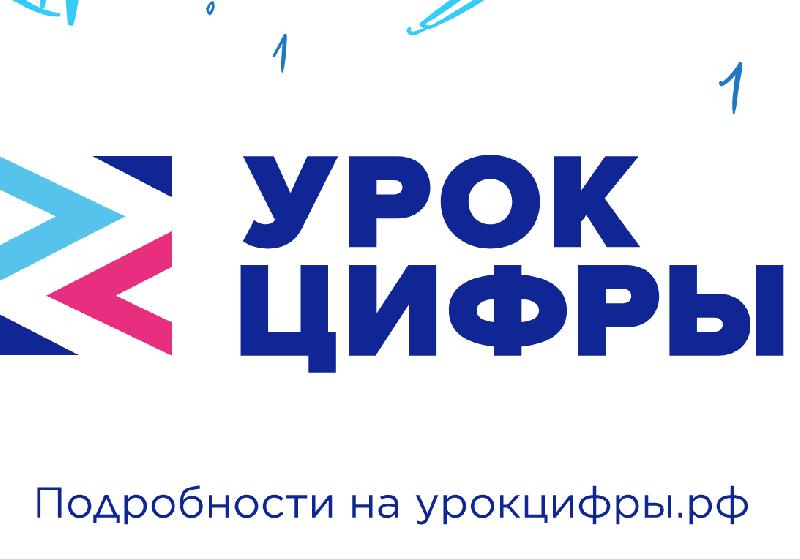 Смоленщина присоединилась к всероссийской образовательной акции «Урок цифры»