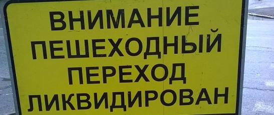 В Смоленске ликвидировали еще один переход