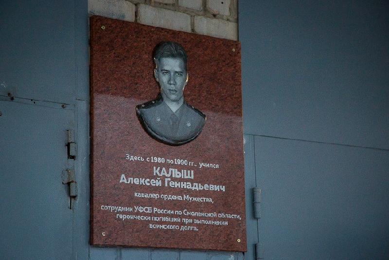 В Смоленске открыли мемориальную доску в честь погибшего в Чечне сотрудника ФСБ Алексея Калыша