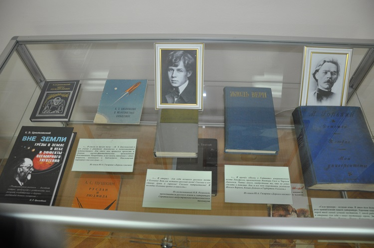 Смолянам показали любимые книги Юрия Гагарина