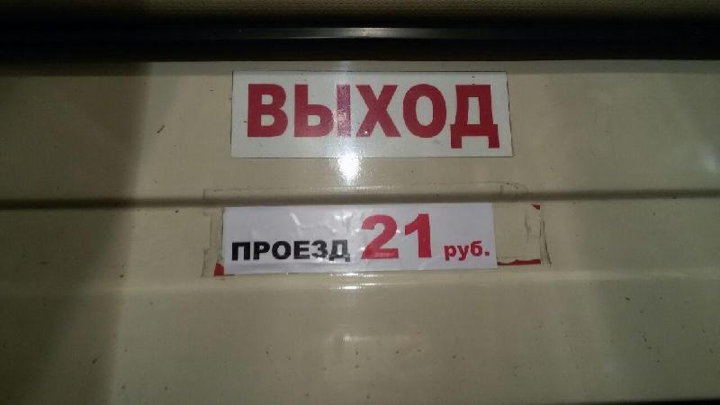 В Смоленской области продолжает дорожать проезд
