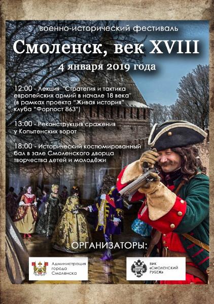 Исторический фестиваль «Смоленск. XVIII-й век» состоится 4 января