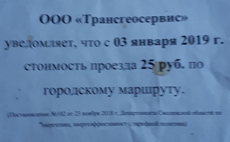 В Смоленской области продолжает дорожать проезд в общественном транспорте