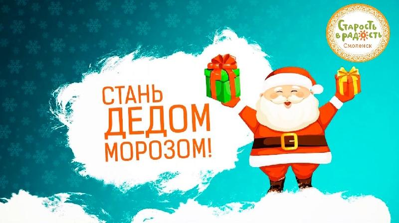 В Смоленске собирают подарки для одиноких стариков