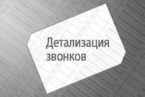 В Смоленске стажер салона сотовой связи предоставил знакомой распечатку звонков ее бывшего мужа