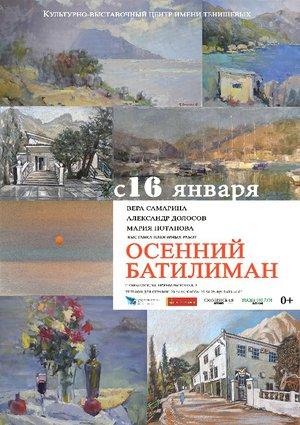 «Красота крымского побережья». Смолян приглашают на выставку «Осенний Батилиман»