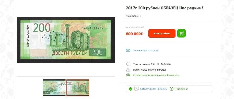 Обнаружена купюра стоимостью 600 тысяч рублей?