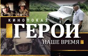 8 декабря состоится онлайн-премьера фильма «Герои. Наше время»