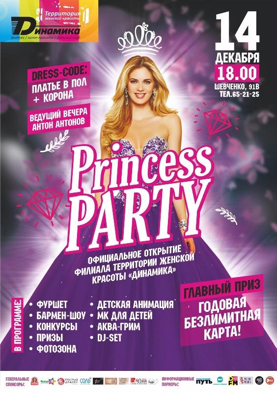 В Смоленске соберутся коронованные принцессы