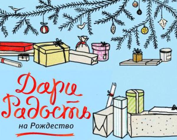 «Дари радость на Рождество». В Смоленске собирают подарки для нуждающихся