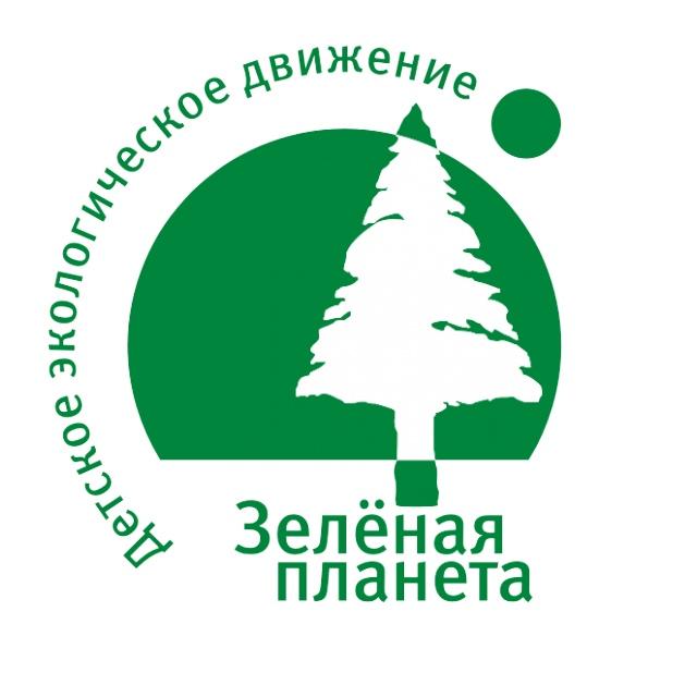Юных смолян приглашают к участию в региональном этапе XVII Всероссийского детского экологического форума «Зеленая планета 2019»
