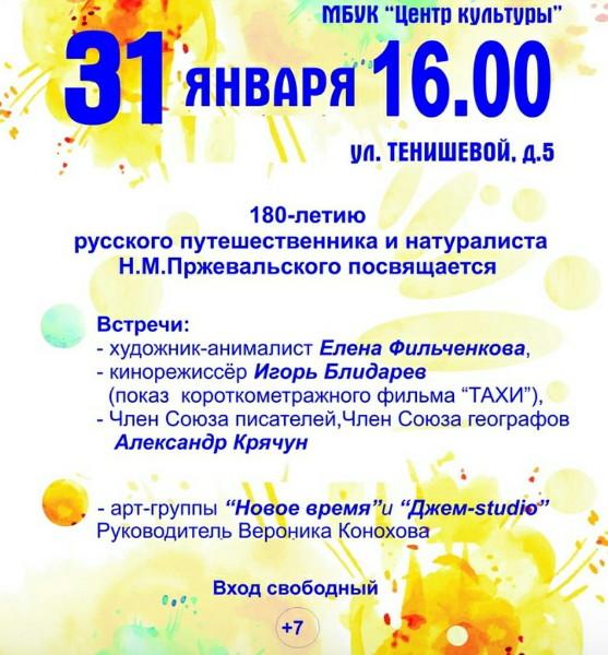 В Смоленске покажут фильм, посвященный лошади Пржевальского