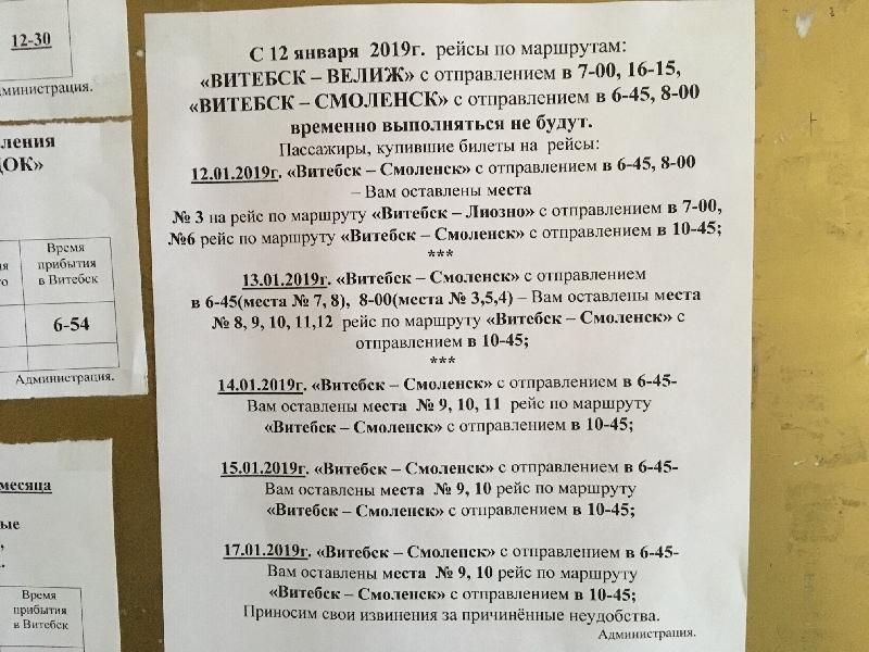 Из Витебска отменили несколько автобусов в Смоленск и Велиж