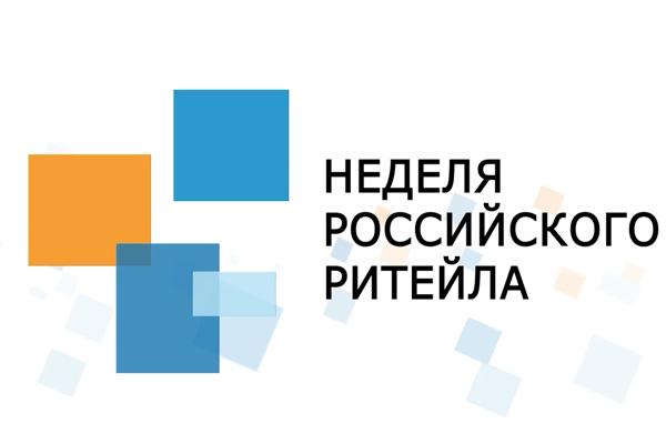 Главная тема «Недели Российского Ритейла 2019» — эффективность и новые точки роста
