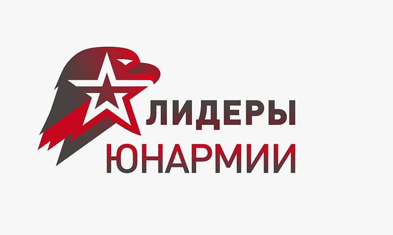 Смолян приглашают принять участие во Всероссийском конкурсе «Лидеры ЮНАРМИИ»