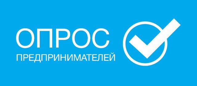 Стартовал опрос предпринимателей в рамках Национального рейтинга состояния инвестиционного климата в регионах России – 2018