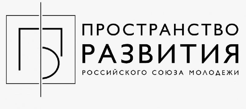 Смолян приглашают принять участие во Всероссийском конкурсе проектных идей «Пространство развития»